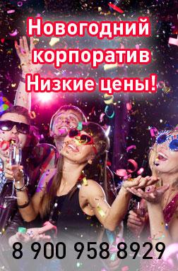 Провести новогодний корпоратив